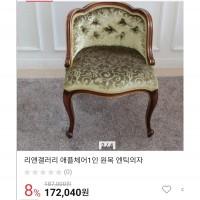 엔텍 의자 (20개)